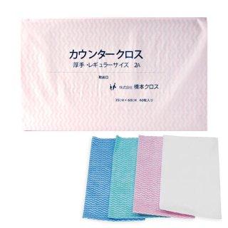 カウンタークロス 厚手 60枚入 ピンク レギュラーサイズ 35×60cm 2Aシリーズ 橋本クロス ふきん 台拭き キッチンクロス 業務用