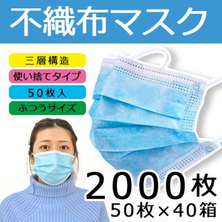 不織布マスク 50枚入り x 40箱(2000枚)セット [代引不可、返品不可、住所変更不可] 3層構造 男女兼用 使い捨てマスク ふつうサイズ 花粉 ウイルス対策 飛沫対策