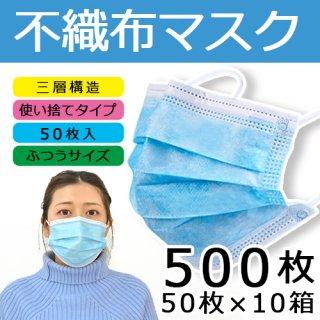 不織布マスク 50枚入り x 10箱(500枚)セット [代引不可、返品不可、住所変更不可] 3層構造 男女兼用 使い捨てマスク ふつうサイズ 花粉 ウイルス対策 飛沫対策
