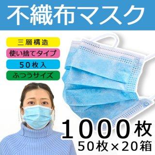 不織布マスク 50枚入り x 20箱(1000枚)セット [代引不可、返品不可、住所変更不可] 3層構造 男女兼用 使い捨てマスク ふつうサイズ 花粉 ウイルス対策 飛沫対策
