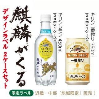 大河ドラマ 麒麟がくる デザインラベル 一番搾り 350ml+キリンレモン450ml 2ケースセット