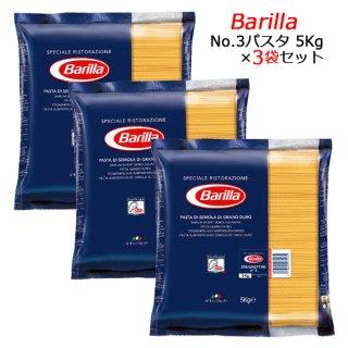 【セット商品】バリラ スパゲッティーニ No.3 [1.4mm] 5kg×3袋 パスタ 並行輸入品 ※1セット(3個)まで1個口で発送可能