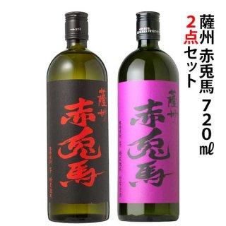 濱田酒造「赤兎馬 芋焼酎 25度 720ml×1本」&「紫の赤兎馬 芋焼酎 25度 720ml×1本」セットの合計2本
