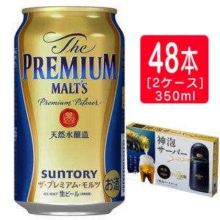 【サントリー】プレミアムモルツ 350ml×24本×2ケース