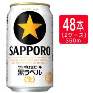 【サッポロ】黒ラベル 350ml×24本×2ケース