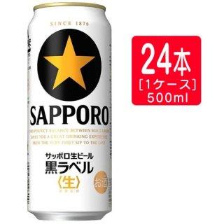 【サッポロ】黒ラベル 500ml×24本 1ケース