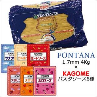 【セット商品】FONTANA(フォンタナ)スパゲッティ [1.7mm] 4kg パスタ &カゴメ パスタソース6種セット