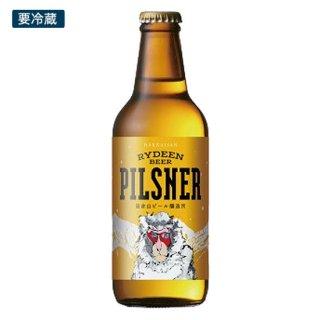 【冷蔵便】【正規特約店】八海山 ライディーンビール ピルスナー 330ml
