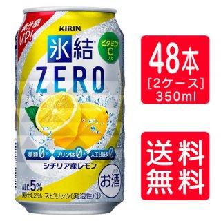 【送料無料】キリン 氷結 ZERO シチリア産レモン350ml×24本缶×2ケース *2ケース(48本)を1個口で発送