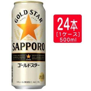 サッポロ GOLD STAR ゴールドスター 500ml×24本(1ケース)※1ケースまで1個口で発送可能
