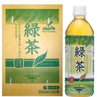 [*訳アリ 賞味期限2020年7月]  神戸居留地緑茶 500ml ペットボトル × 24本(1ケース)
