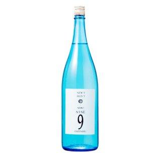 御前酒 9 NINE 純米生酒 1.8L【クール便発送】※6本まで1個口で発送可能