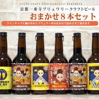 【冷蔵便】京都 一乗寺ブリュワリー クラフトビールおまかせ詰合せ8本セット 【ブリュワリーセレクト】