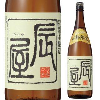 [京都限定]  辰屋 特別本醸造 1.8L