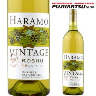 原茂ワイン ハラモ 甲州シュール・リー [2018] 750ml