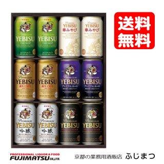 【お中元・夏ギフト】【送料無料】サッポロ エビスビール6種セット YHR3D[のし無料]※1セットまで1個口で発送可能 ※一部地域の送料が別途必要