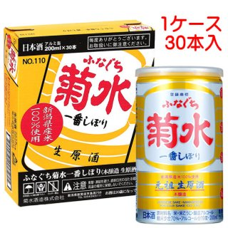 ふなぐち 菊水 一番しぼり 200ml缶 x 30本(1ケース) [ 日本酒 新潟県 ]