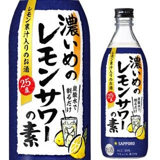 サッポロ 濃いめのレモンサワーの素 [ 濃縮カクテル 500ml ]