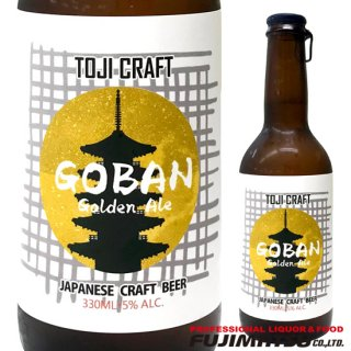 京都産クラフトビール TOJI CRAFT 「GOBAN」(碁盤)ゴールデンエール  330ml