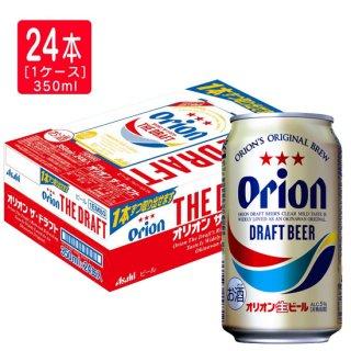 オリオン ドラフト 缶 350ml 1ケース (24缶) ※48本まで1個口で発送可能