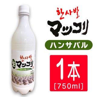 ハンサバル 生マッコリ(生まっこり)750ml ペットボトル【要冷蔵】(低アルコール・低カロリー)乳酸菌・韓国伝統発行酒 ※18本まで1梱包で発送可能
