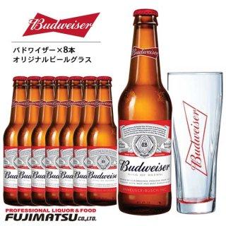 【限定 オリジナルビールグラス付き】バドワイザー 355ml×8本 Budweiser 海外ビール アメリカ※2セットまで1個口で発送可能