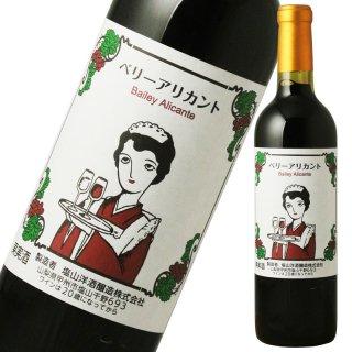塩山洋酒 ベリーアリカント[2019]720ml ※12本まで1個口で発送可能