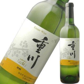 塩山洋酒 重川 甲州[2018]720ml ※12本まで1個口で発送可能