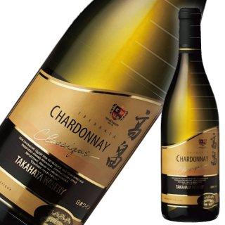 高畠ワイン クラシック シャルドネ[2019]  750ml ※12本まで1個口で発送可能