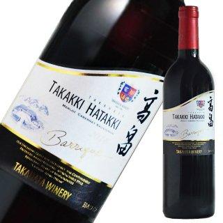 高畠ワイン バリック TAKAKKI HATAKKI メルロー&カベルネソーヴィニヨン 2016 750ml ※12本まで1個口で発送可能