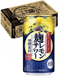 麒麟 キリン 麹レモンサワー 350ml × 48本 [2ケース]