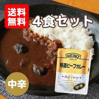 【送料無料】【特選中辛・5食セット】ハインツ (Heinz) 特選ビーフカレー 中辛 210g