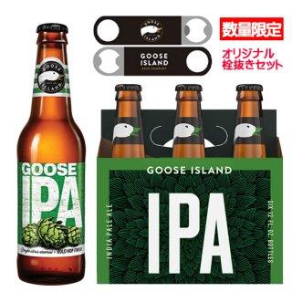 【オリジナル栓抜き付】グースアイランド IPA 瓶 355ml×6本セット クラフトビール Goose Island