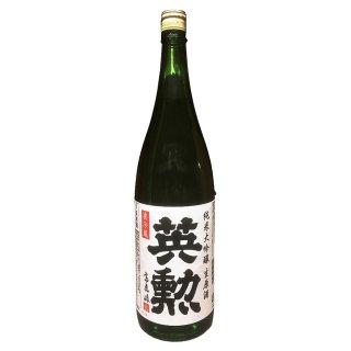 英勲 純米大吟醸 生原酒 1.8L(1800ml) 【クール便発送】 ※6本まで1個口で発送可能