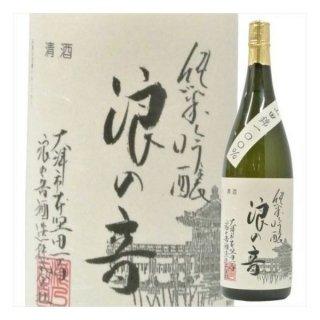 浪乃音酒造 純米吟醸 山田錦 720ml ※12本まで1個口で発送可能