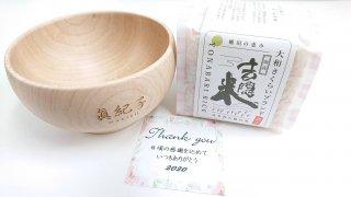 名入れ木のお椀と吉隠米2合真空キューブ