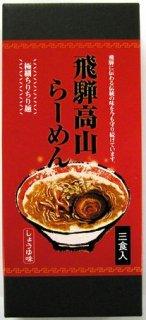 高山ラーメン3食入