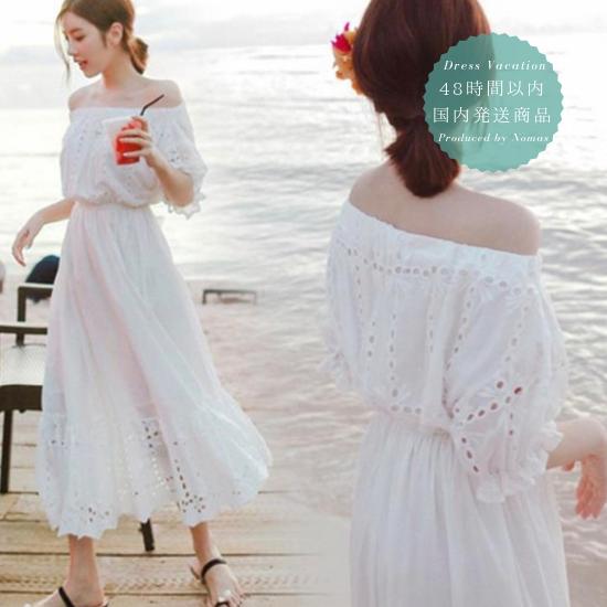 【即納】リゾートワンピース ロング ビーチドレス オフショルダー /白