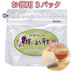 樺のあな茸茶・ハト麦ブレンド お得用