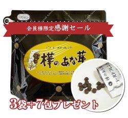 【感謝セール】樺のあな茸・ゴールドブレンド[3袋]