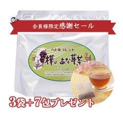 【感謝セール】樺のあな茸茶・ハト麦ブレンド お得用+7包