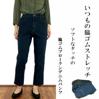 ブロークンデニム脇ゴムストレッチパンツ <301164>