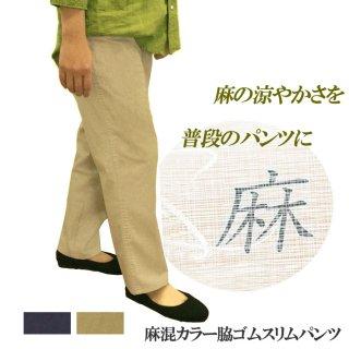レーヨン混麻カラー脇ゴムスリムパンツ<329164>
