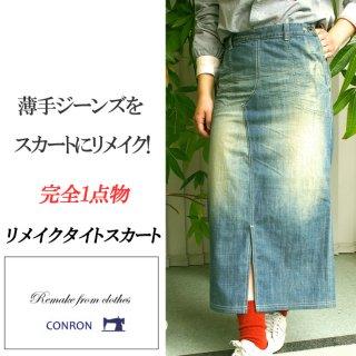 リメイクタイトスカート