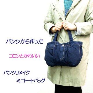 パンツリメイク ミニトートバッグ(紺)