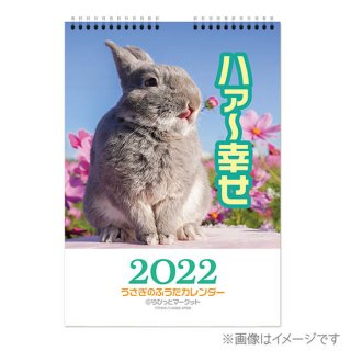 2018 うさぎのふうた壁かけA3ハンガーカレンダー