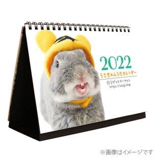 うさぎのふうた卓上カレンダー