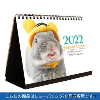 うさぎのふうた卓上カレンダー(レターパック360)