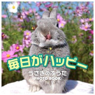うさぎのふうたPHOTO BOOK Vol.1 「毎日がハッピー」通常配送