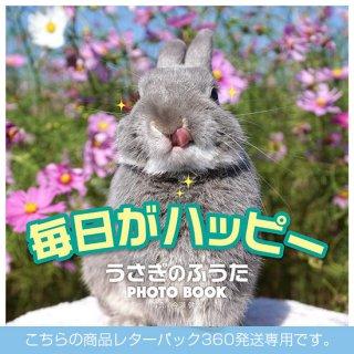 うさぎのふうたPHOTO BOOK Vol.1 「毎日がハッピー」レターパック360